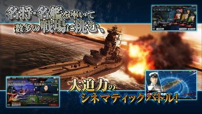 蒼焔の艦隊スクリーンショット3