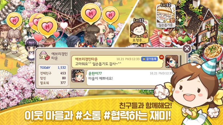 에브리타운 for Kakao. screenshot-4