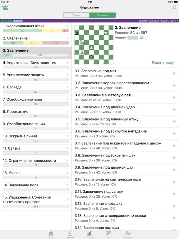 Скачать Комбинации - 2. Шахматы