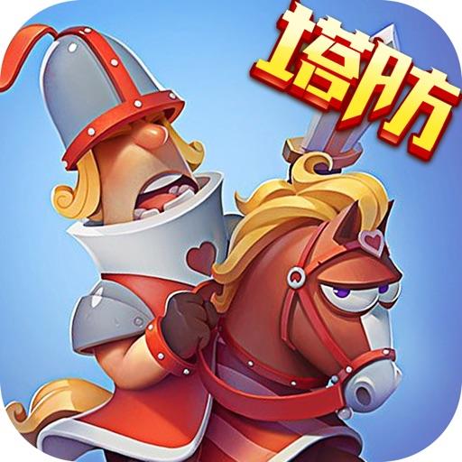 塔防守卫-策略卡牌塔防游戏