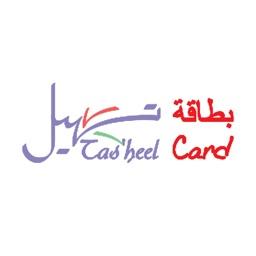 بطاقة تسهيل