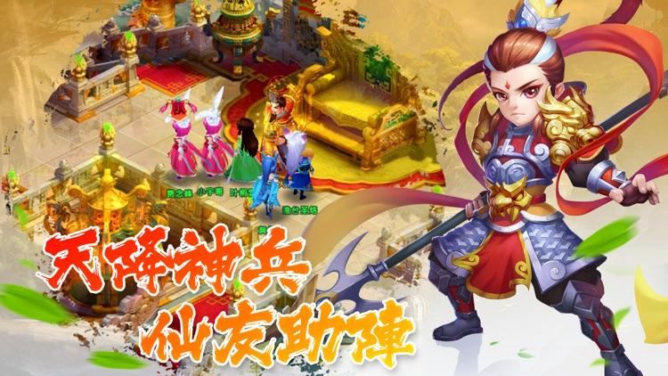 西游情缘:回合制游戏 screenshot-3