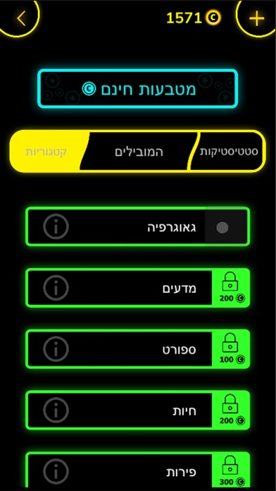 חמישים חמישים Screenshot 5