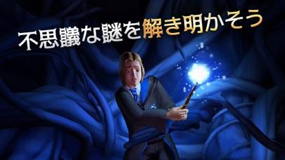 ハリー・ポッター:ホグワーツの謎スクリーンショット4