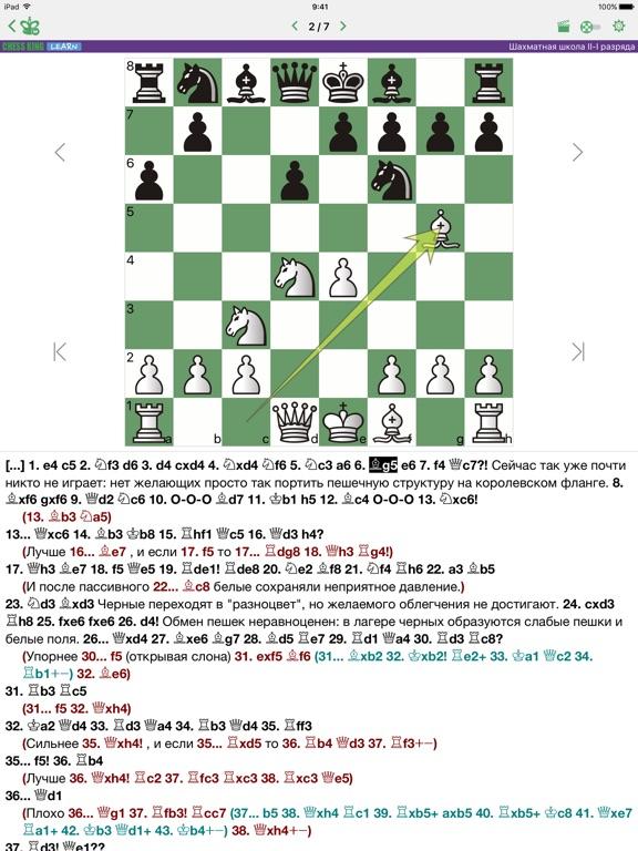 Школа II-I разряда. Шахматы для iPad