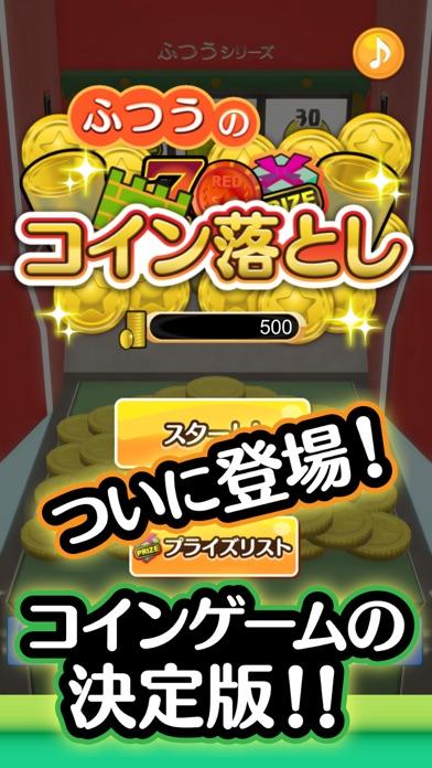 ふつうのコイン落とし - 人気のコインゲーム!のスクリーンショット1