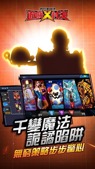 遊戲對決:DUELGAME屏幕截圖2
