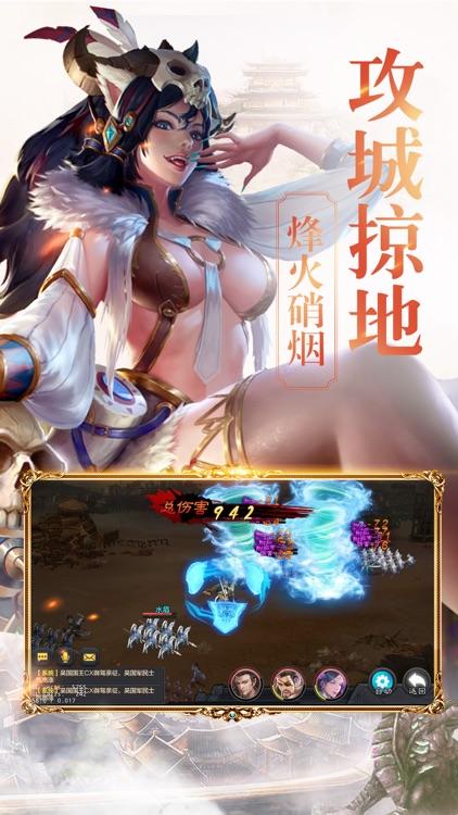 三国王朝- screenshot-3