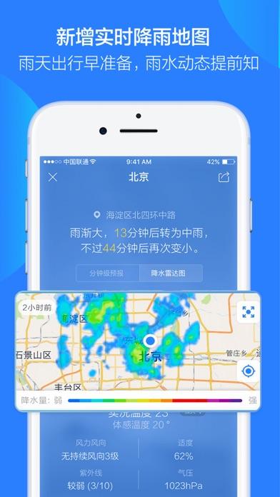 天气通Pro - 关注天气,开启美好生活 screenshot1