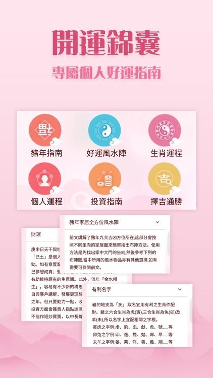 麥玲玲2019生肖運程-生辰八字詳批風水財運 screenshot-3