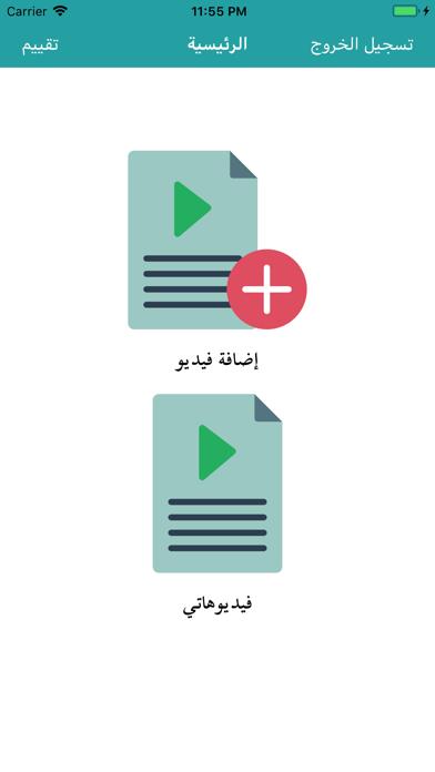 حماية اخفاء الفيديوهات بالبصمة screenshot 3