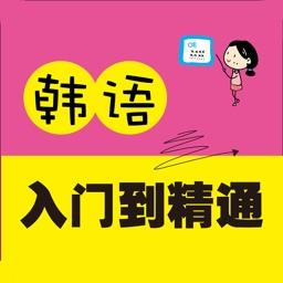 韩语入门到精通 – 由浅入深轻松学(有声点读)