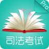 司法考试-2017司考中国法律法学最新题库