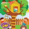 بناء بيت الشجره - العاب نون