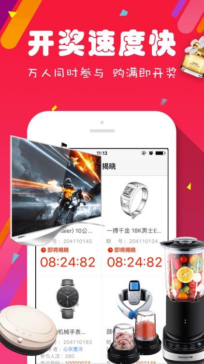 一元夺宝必中版-全民一元夺宝真实开奖 screenshot-3