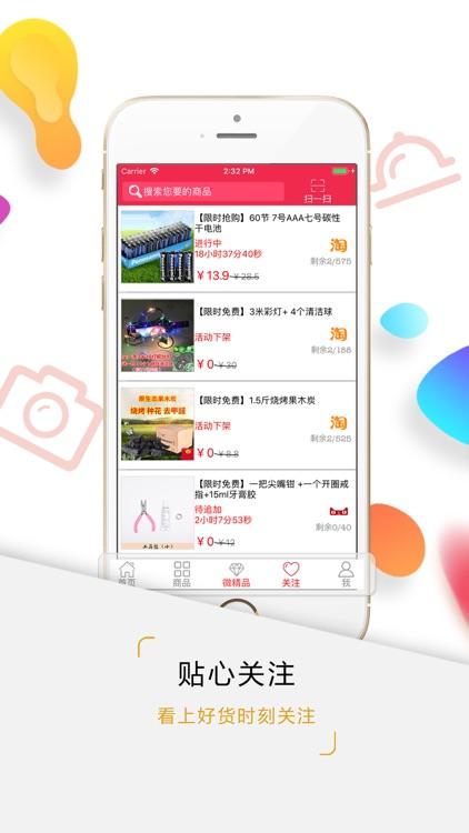 微薄利 screenshot-4