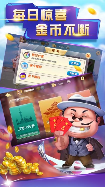 上海斗地主—百万真人四人斗地主 screenshot-3