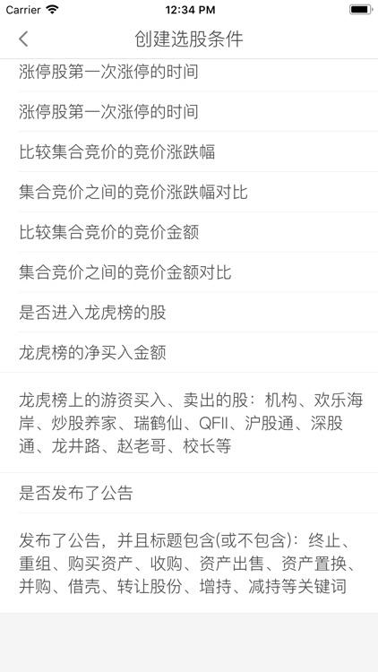 量化助手 screenshot-4