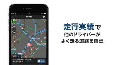 トラックカーナビ by ナビタイム ScreenShot6