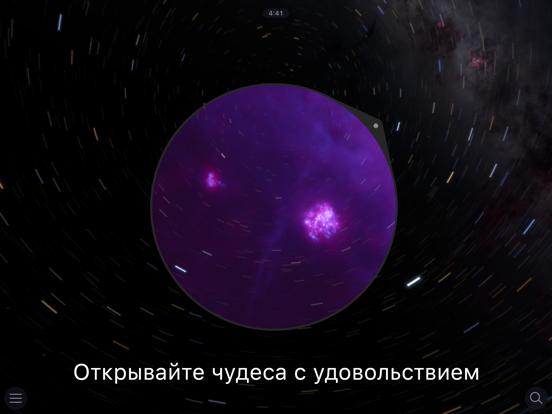 Sky Guide AR Скриншоты11
