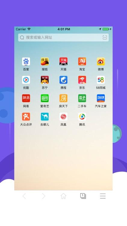 王者浏览器-好用的手机浏览器