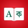 バングラ辞書