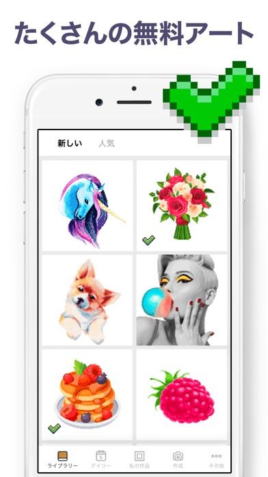 Pixel Art - 数字で色ぬりスクリーンショット2