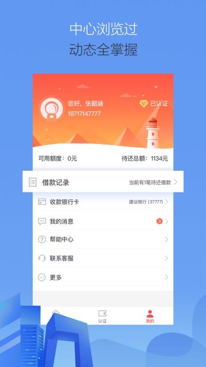 惠享借-极速千元小额现金贷款软件 screenshot-4