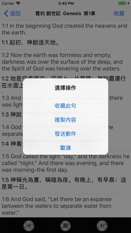 圣经中英文双语字幕对照版(新译本与和合本)HD screenshot-3