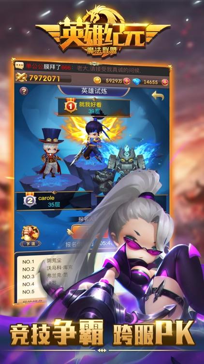 魔法联盟:英雄纪元