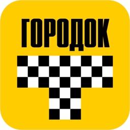 Такси Городок Чистополь Чистай