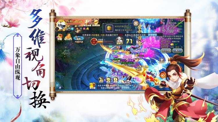 萌仙剑尊 screenshot-3