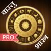 Vastu Shastra Pro: Compass
