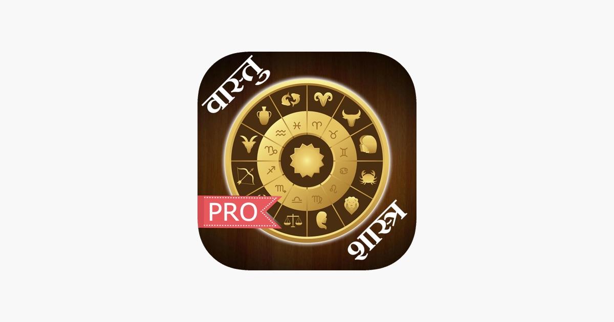 Vastu Shastra Pro: Compass im App Store