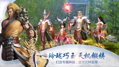 倚天屠龙记-国际版(金庸正版授权) screenshot 4
