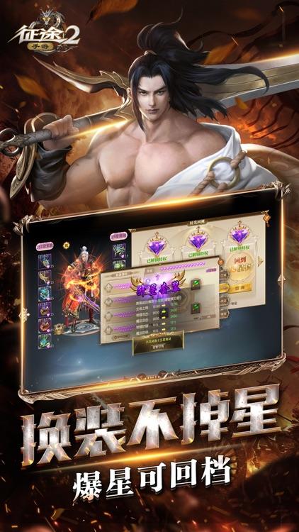 征途2-嘉年华狂欢版本 screenshot-3