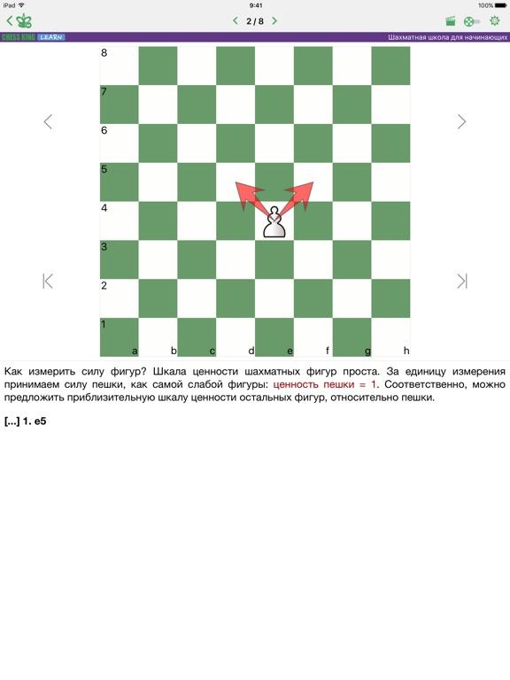 Шахматная школа для начинающих для iPad