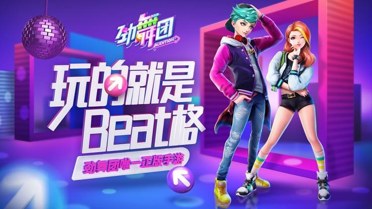 劲舞团-官方唯一正版手游劲舞时代 screenshot-0
