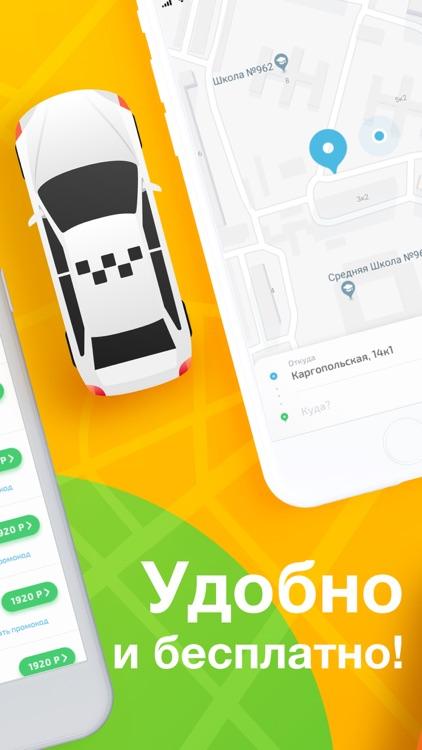 Выбери Такси: Цены всех такси!