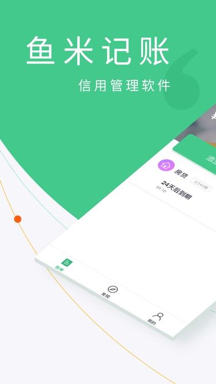 鱼米记账 screenshot-0