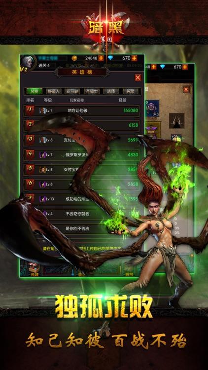 暗黑军团 screenshot-3