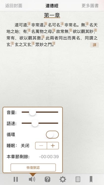 道德經 - 有聲同步書 (注釋 譯文 解析 簡繁) screenshot-4