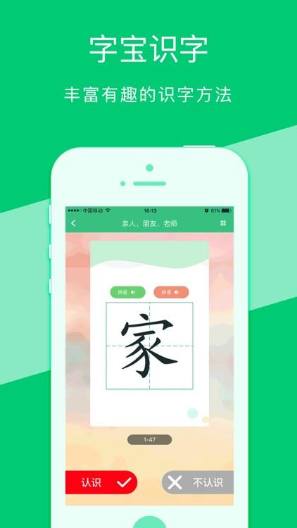 汉字宝 - 了解汉字、学习汉字 screenshot-3