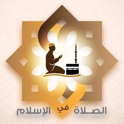 Prayer in Islam - الصلاة