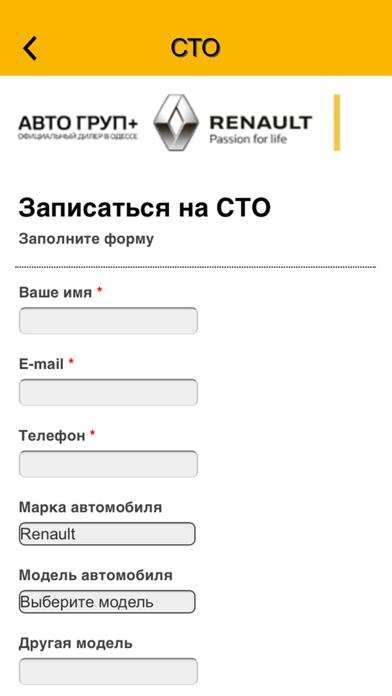 RENAULT АВТО ГРУП+ Одесса screenshot four