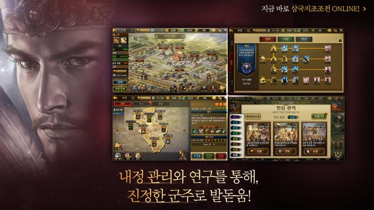 삼국지 조조전 Online screenshot-8