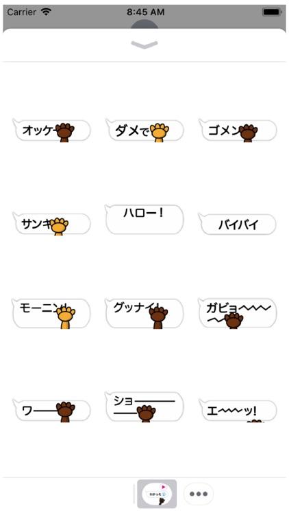 動く!!動物の手の吹き出し3 screenshot-3