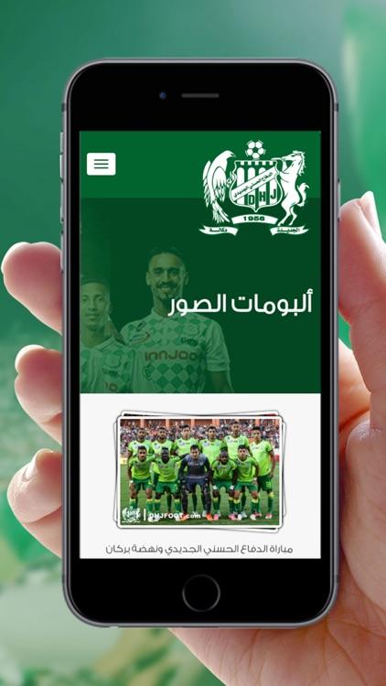 My DHJ Official App screenshot-5