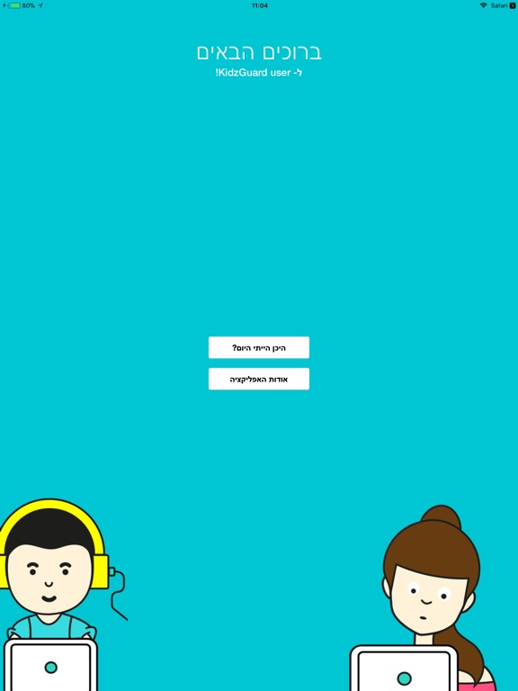 KidzGuard-Child screenshot #4