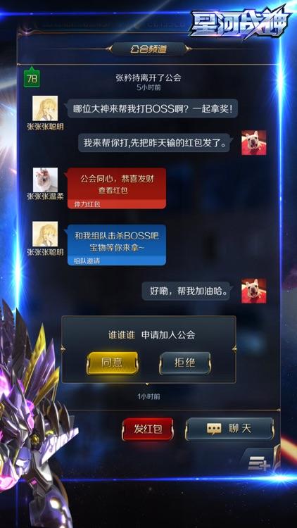 星河战神 screenshot-4